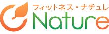 フィットネス Nature-ナチュレ-