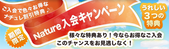 Nature入会キャンペーン