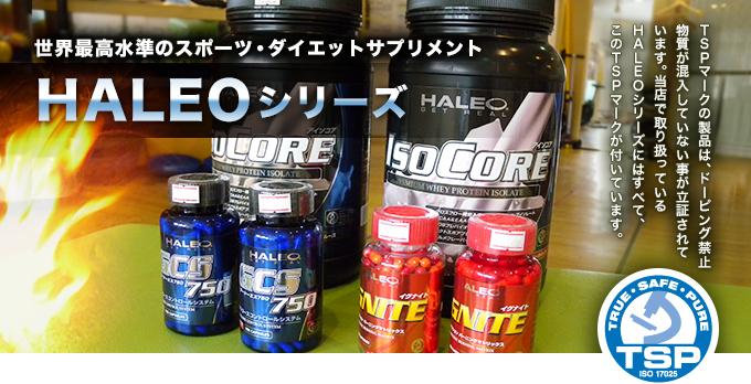 世界最高水準のスポーツ・ダイエットサプリメント HALEOシリーズ