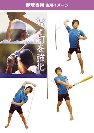 野球専用 使用イメージ
