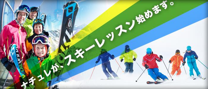 スキーレッスン